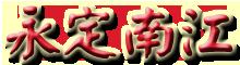 KongKa-江氏族谱-南江水尾楼-福建-龙岩-永定